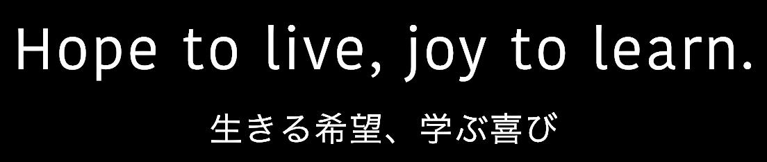 生きる希望、学ぶ喜び