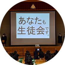 生徒会オリエンテーションが行われました